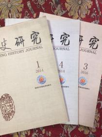清史研究2014年1期、4期和2016年6期 【 三期合售】