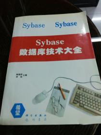 Sybase数据库技术大全[1995年龙门书局出版]