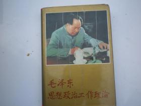 毛泽东思想政治工作理论   签赠本