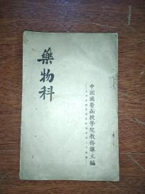 《药物科》中国国医函授学院教务课主编