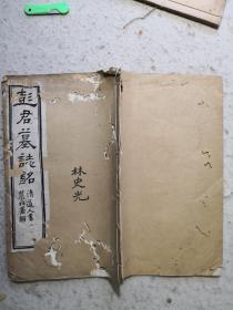 民国碑帖——李瑞清书《彭君墓志铭》,大开本