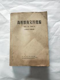 高等教育文件选编 1977.11-1982.6