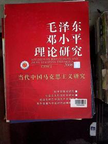 毛泽东邓小平理论研究 2006 4
