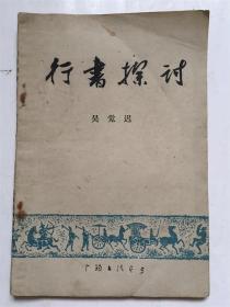 行书探讨/吴觉迟/无锡书法艺专