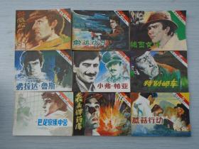 黑名单上的人(1-13全套,缺2,现存12册,老版,原版正版连环画,包真 包老,1984年3月1版2印。64开套装,品好,详见书影)