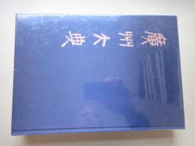 广州大典345〔第三十七辑 史部政书类 第四十册〕未拆封