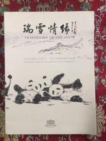 瑞雪情缘:刘中绘画与史蒂文・洛克菲勒影像作品
