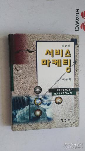 韩文原版  제2판   서비스마케팅   이유재  services marketing   第二版 服务营销