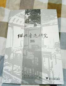2015绍兴鲁迅研究