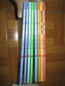 思泉语文课本:点亮大语文(3,4,5,6年级)(上下册)(4年合售) 【16开】