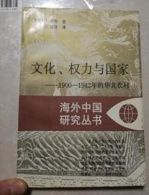 文化权力与国家 1900-1942年的华北农村