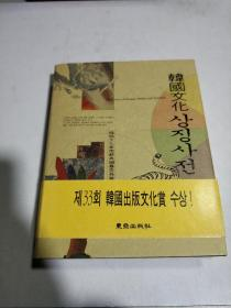 韩国文化(韩文)