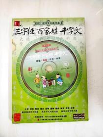 DR165605 中国传统文化经典系列·三字经·百家姓·千字文(一版一印)(内附光盘)(礼盒装)