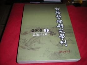 古籍整理研究学刊《共计6本2008年第一,二,三,四,五,六期》