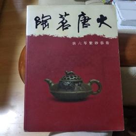 大唐茗陶:唐六琴紫砂艺术 附收藏证书一张