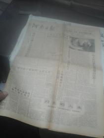 娌冲崡鏃ユ姤1996骞�4鏈�22鏃� 8鐗�