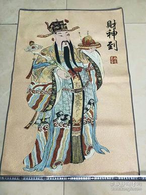 精美针织,金线绣片【财神到】锦绣绣片,文革时期素材!尺寸看图