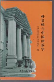 孙其峰与中国画教学(孙其峰签名赠本)