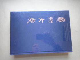 广州大典344〔第三十七辑 史部政书类 第三十九册〕未拆封