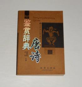 唐诗鉴赏辞典  2006年
