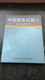 中国服务机器人 设计美学研究