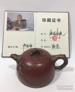 蒋蓉搅胎梅花紫砂壶