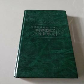 园林绿化施工与养护手册
