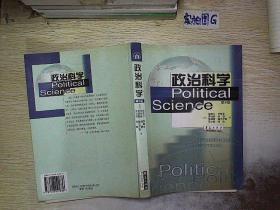 政治科学 第6版 . .