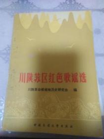 川陕苏区红色歌谣选