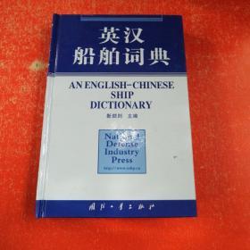 英汉船舶词典