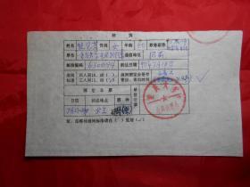 重庆大学物理系 熊见芳 1990年填写的《激光学术会议开会通知回执》