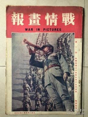 战情画报,第一期,民国二十六年