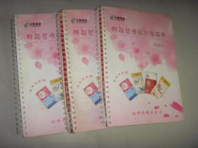 2009年  邮政贺卡实物样本册(幸运封册)