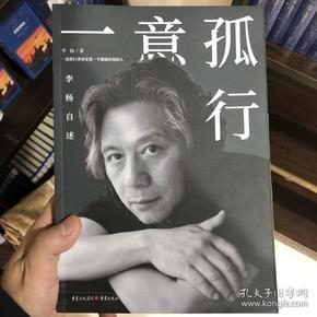 李杨《一意孤行》亲笔签名本