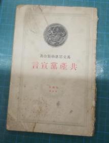 共产党宣言  1949年版