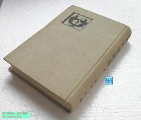 【东洋画论集(精装全1册)】四贺煌 / 中央美术社1926年 / 「提要」缺失2页,请看描述