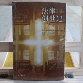法律创世记:从圣经故事寻找法律的起源