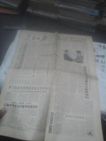 浜烘皯鏃ユ姤1996骞�4鏈�19鏃� 浠婃棩12鐗�