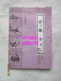 古单方——珍本医籍丛刊