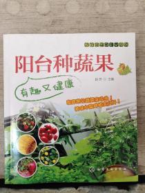 阳台种蔬果:有趣又健康