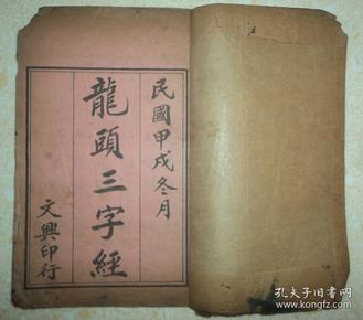 民国木刻、【龙头三字经】、全一册、一页一图、版画漂亮。