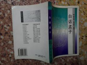白话孟子——中国传统文化丛书