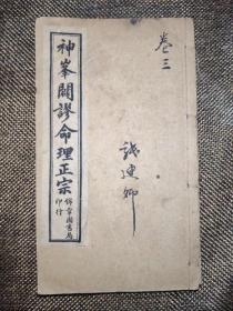 118329民国石印袖珍古本《神峰命理正宗》一套4册全!!!命理学扛山力作!!!