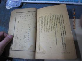 民国旧书85-41   清代通史. 上册