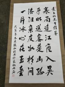 张和祺――书法