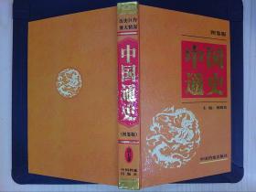 中国通史:图鉴版(第七卷).