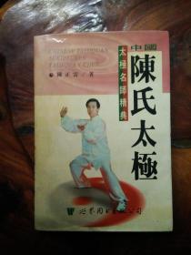 中国陈氏太极(太极名师精典)