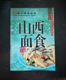 唐人美食叢書:山西面食