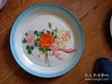 祖国万岁搪瓷盘