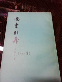尚书引义(1962年第一版,1982年中华书局,繁体竖版)
